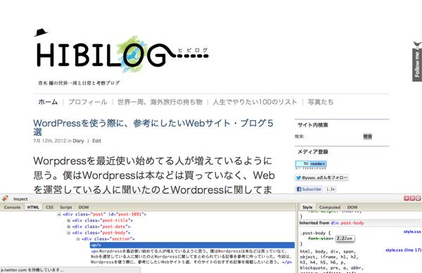 05 Wordpressの文字サイズ、フォントを簡単に変更する方法