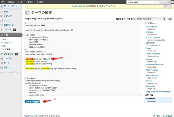 061 Wordpressの文字サイズ、フォントを簡単に変更する方法
