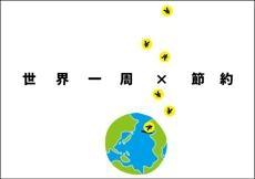 8b3408c78bd711fb79bc302f754a69261 航空料金が半額以下に!近年増えてきた、日本発着の格安航空券まとめ