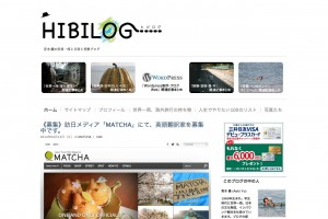 Hibilog _ 世界一周と日常と考察ブログ