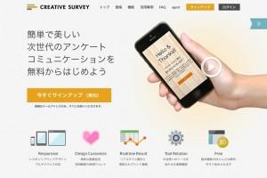 th_簡単で美しいアンケートツール「クリエイティブサーベイ」|CREATIVE_SURVEY