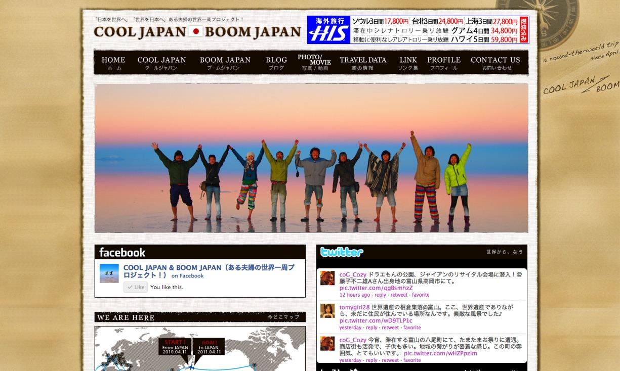 cool japan boom japan
