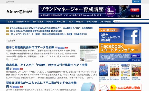 advertimes Wordpressで作られている、有名Webサイト11選