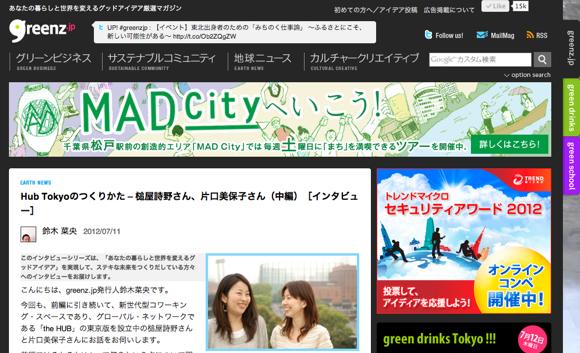greenz Wordpressで作られている、有名Webサイト11選