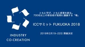 iccfukuoka2018-banner_v3-800x445