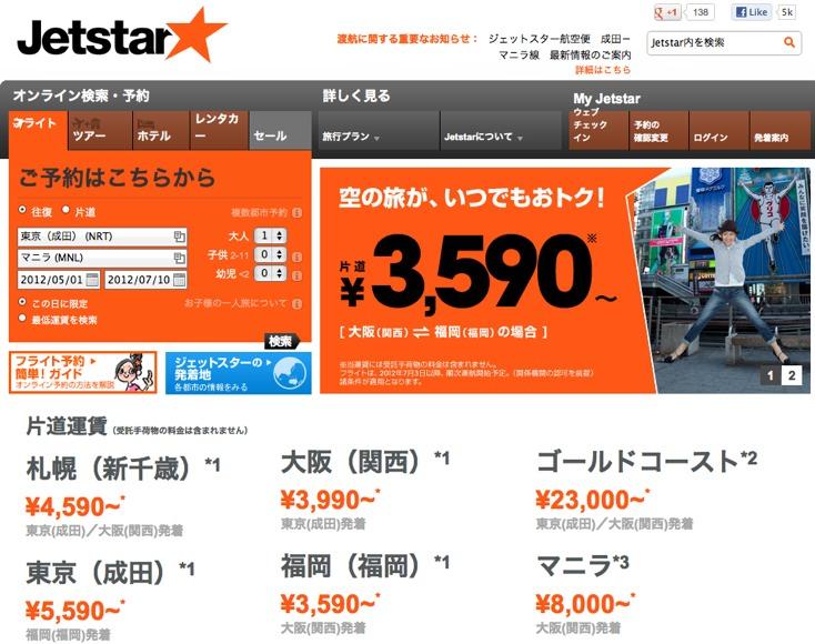 格安航空券 大阪 香港 Jetstar