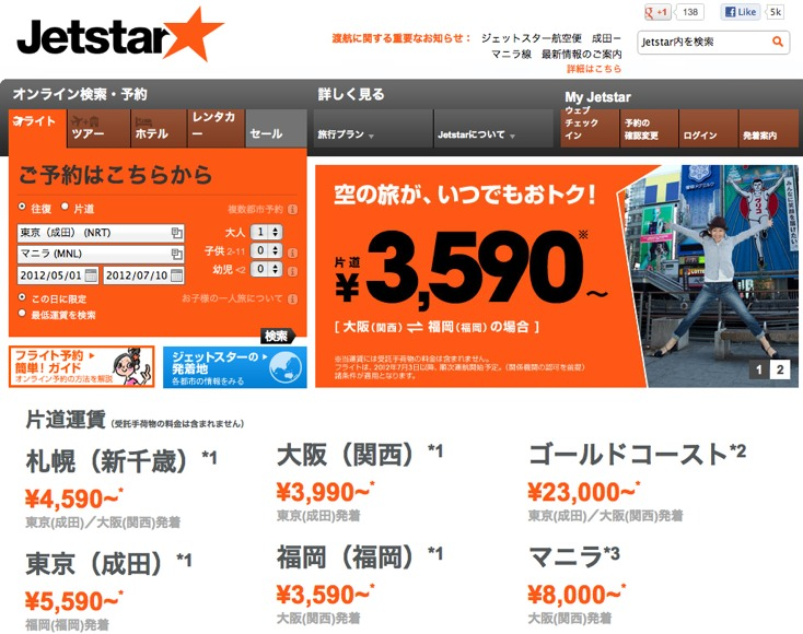 jetstar 航空料金が半額以下に!近年増えてきた、日本発着の格安航空券まとめ