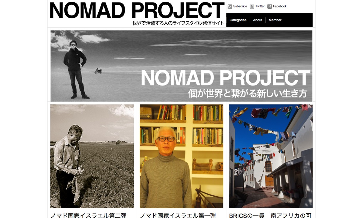 NOMAD PROJECT