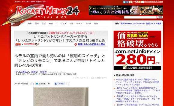 rocketnews Wordpressで作られている、有名Webサイト11選