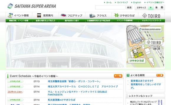 saitama Wordpressで作られている、有名Webサイト11選