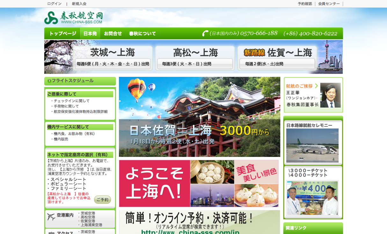 shunjuu 航空料金が半額以下に!近年増えてきた、日本発着の格安航空券まとめ