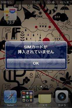 th 19d6b549a7ad481dde543f23e9a040c42 iPhone4を脱獄せずにSIMフリー化し、テザリングできるようにする方法