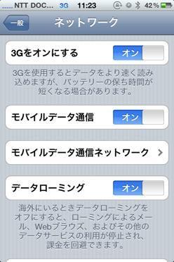 th 36b09462a6009ab53f71753840caac8b2 iPhone4を脱獄せずにSIMフリー化し、テザリングできるようにする方法