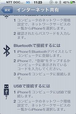 th 36c8c9261c98e7c1b7d7d5e14410cdda2 iPhone4を脱獄せずにSIMフリー化し、テザリングできるようにする方法