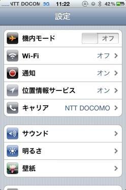 th 55610c25d628705bde31c82a4bd64fbf2 iPhone4を脱獄せずにSIMフリー化し、テザリングできるようにする方法
