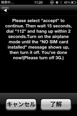 th 638abff7bfecb9bd2a17074acddd4a332 iPhone4を脱獄せずにSIMフリー化し、テザリングできるようにする方法