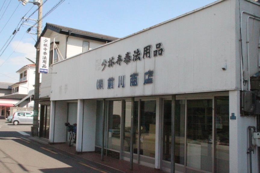 香川 少林寺拳法 多度津 総本山