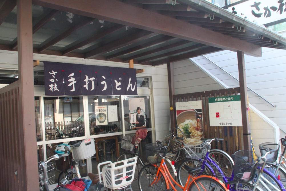 さか枝 香川 うどん 旅