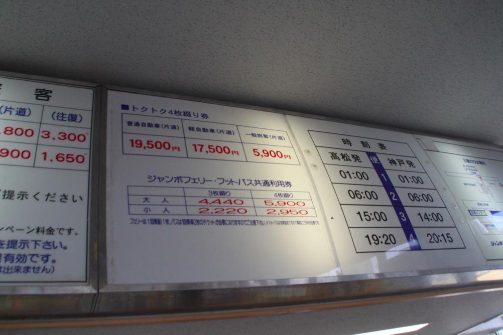 香川 ジャンボフェリー 値段