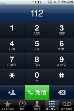 th c62afca3355cff5544b50ae9b3842ba12 iPhone4を脱獄せずにSIMフリー化し、テザリングできるようにする方法