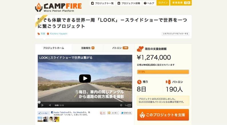 Campfire 世界一周