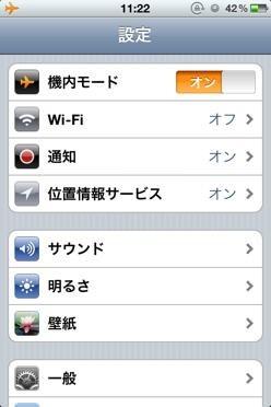 th fd860c14228c5e2520f84577b1e082412 iPhone4を脱獄せずにSIMフリー化し、テザリングできるようにする方法